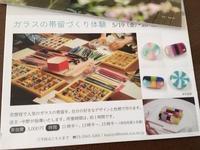ガラスの帯留づくり体験@花想容 & de limmo @目白 でチョコパフェ - mayumin blog 2