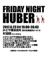 面白いドイツワイン飲み会開催決定!6/23(金)FRYDAY NIGHT HUBER!! - 大阪酒屋日記 かどや酒店
