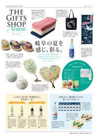 ザギフツショップニュース最新号配布中 - THE GIFTS SHOP / ザ・ギフツショップ