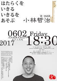 talk bar 第1回 小林哲治 のお知らせ - ヒトチカ日記
