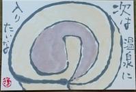 一六タルト「次は温泉に入りたいな」 - ムッチャンの絵手紙日記
