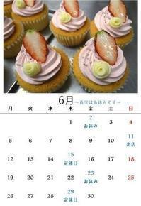 6月の営業カレンダー - e-cake 開業からの・・その後~山梨県甲州市のカップケーキ屋「e-cake」ができるまで since 2010.1.~