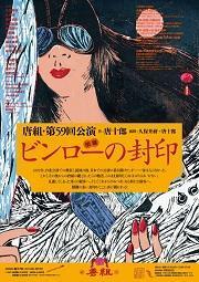 劇団唐組「ビンローの封印」@鬼子母神 - なごやかなごやレコンキスタ!
