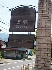 山梨ワイナリーツアーPART II蒼龍葡萄酒(工場) - bistro le chien