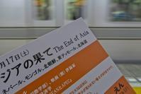 The End of Asia - @なんだか日和 VOL.2