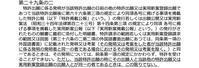 ◆特許法29条の2について(拡大先願 発明者/出願人の同一性etc) - 裁判例と知財実務 GKブログ