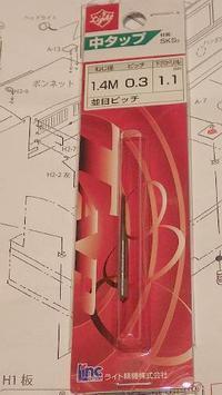 ホイットカム 組立(2) - taka@でございます!