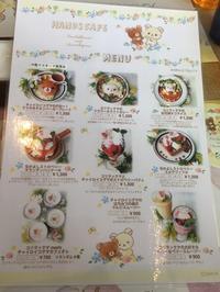 ☆コリラックマカフェ☆ - 京都で不動産・中古マンションを探すなら「京都マンション・戸建ナビ」