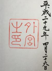 神社巡り『御朱印』伊勢神宮 - (鳥撮)ハタ坊:PENTAX k-3、k-5で撮った写真を載せていきますので、ヨロシクですm(_ _)m
