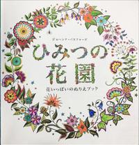 Thank you!! 79歳のおばあさまの作品!投稿 『ひみつの花園』by カナさん - オトナのぬりえ『ひみつの花園』オフィシャル・ブログ
