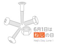 ねじの日 - 春巻雑記帳