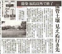 除染 福島以外で終了保管土壌見えぬ行き先/東京新聞 - 瀬戸の風
