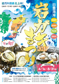 佐伯市昨日から!岩ガキ祭り♡ - 佐伯市スグレモノ情報館
