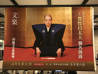 文楽4月公演六代豊竹呂太夫襲名披露第1部国立文楽劇場 - noriさんのひまつぶ誌