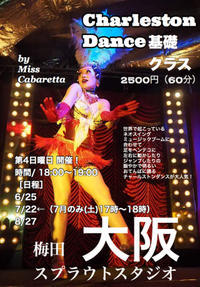 【大阪】6/25(日)☆大阪  チャールストンダンス 基礎クラス ☆ - Miss Cabaretta スケジュールサイト
