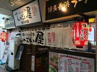八王子南大沢:「博多うまかもん本舗 てのごい屋」のランチを食べた♪ - CHOKOBALLCAFE