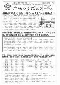 「戸板っ子だより」6月号 №3 - 金沢市戸板公民館ブログ