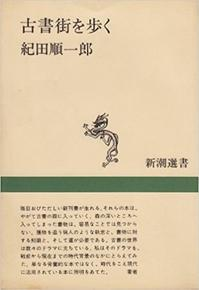 『古書街を歩く』紀田順一郎 - 天井桟敷ノ映像庫ト書庫