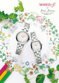 布川愛子さんの塗り絵 WIRED f ×Four Seasonsコラボウオッチ発売♪ - オトナのぬりえ『ひみつの花園』オフィシャル・ブログ