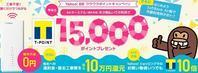 6月1日~はじめようSoftbank Air割スタート & Tポイント15,000円相当還元は継続へ - 白ロム中古スマホ購入・節約法