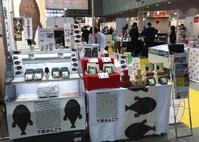 スーパーマーケットトレードショーで下関あんこうをPR - 下関あんこうプロジェクト・ブログ
