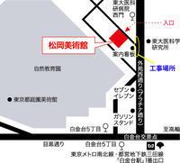 【お車でご来館予定のお客様へ】当館付近道路におけるガス管工事のお知らせ - 松岡美術館 ブログ