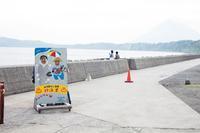 指宿の思い出 - 能古島の歩き方