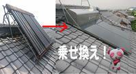 光ではなく熱を - 西村電気商会|東近江市|元気に電気!