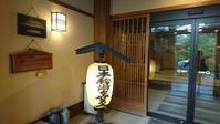 日本秘湯を守る会 滝沢館 - のんびりタルトパイ日記