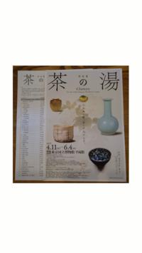 茶の湯 - ひっちゃかめっちゃか的ブログ