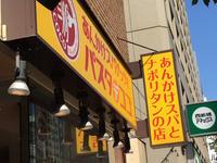 名古屋めし第3弾 - 麹町行政法務事務所