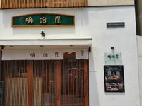 ★博多焼肉 明治屋★ - Maison de HAKATA 。.:*・゜☆