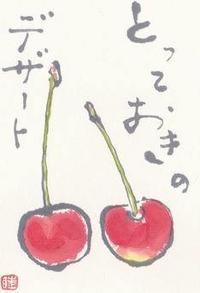 さくらんぼ「とっておきのデザート」 - ムッチャンの絵手紙日記