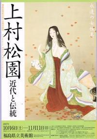 上村松園近代と伝統 - AMFC : Art Museum Flyer Collection