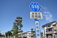 彦根跳城フェスにいってきたよ(^.^) 滋賀 彦根城 - marutake-ebisu 京都一景