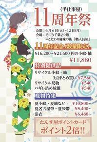 11周年祭開催! - 手仕事屋byたんす屋 スタッフブログ