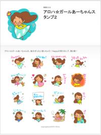 アロハ☆ガールあーちゃんスタンプ2 - リリコブログ*