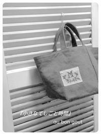 『小さなてしごと時間』ご案内/トートバック - au bon gout/journal