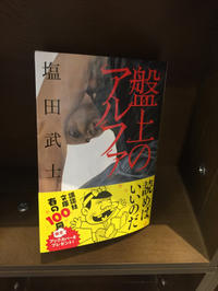 塩田武士「盤上のアルファ」 - おもろかったら、ええねん