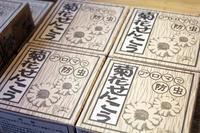 菊花せんこう & 太巻多煙 / りんねしゃ - bambooforest blog
