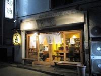 「麺通」でらーめん+野菜(背脂正油)♪95 - 冒険家ズリサン