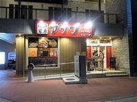 「横浜家系ガッツ」で家系ラーメン(中盛)+のり+半ライス♪50 - 冒険家ズリサン