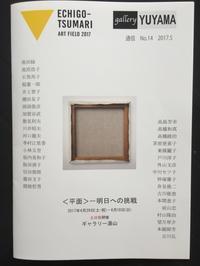 〈平面〉—明日への挑戦の企画展! - ミワの徒然日記