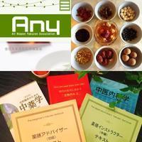 全日本薬膳食医情報協会 薬膳インストラクター(初級)講座 - 大阪薬膳 Jackie's Table  おもてなし料理教室