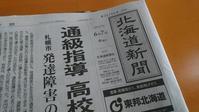 2017年6月7日(水)今朝の函館の天気と気温は。新函館北斗駅おがーるにセラピア製品あります。 - 工房アンシャンテルール就労継続支援B型事業所(旧いか型たい焼き)セラピア函館代表ブログ