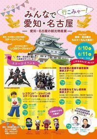「みんなで行こみゃー!愛知・名古屋」が東京・二子玉川ライズで開催 - レゴランドジャパンを追いかけるブログ