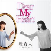 本日発売です!!雅音人、Dear My Heart - 40歳から楽しむマニアック的人生