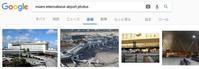 マイアミ空港で - nshima.blog