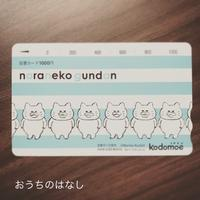 ノラネコぐんだん図書カード、キターーー!!! - おうちのはなし