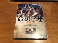 「命のビザ六千人のユダヤ人を救った日本領事の決断」(1992年)を観ました - 本日の中・東欧